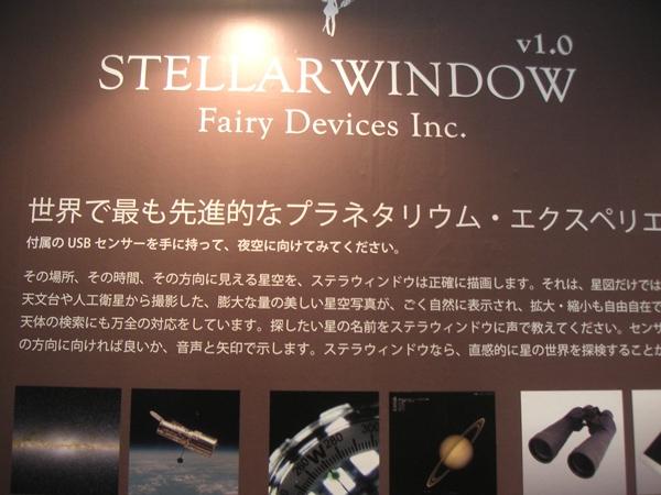 stellarwindow
