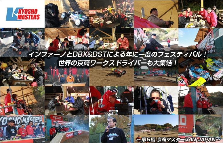 kyosho-masters-all.jpg