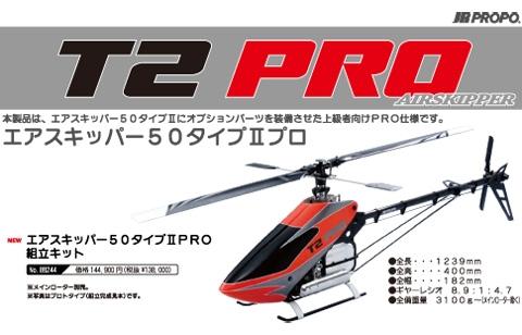jrpropo-airskipper-50-type-2-pro-elicottero-nitro-3d-0
