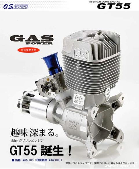 os-engine-gas-power-gt55-b