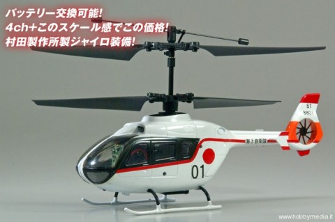 kyosho-egg-real-master-4