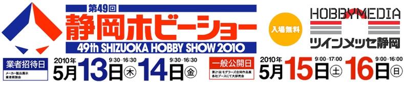 shizuoka-hobby-show