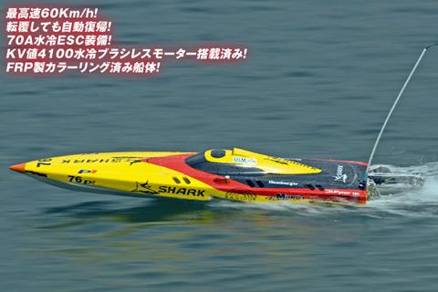kyosho-shark-mono-1