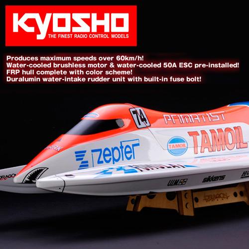 kyosho-boat