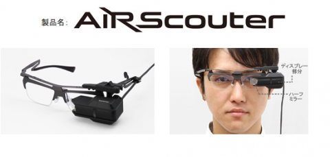 airscouter2