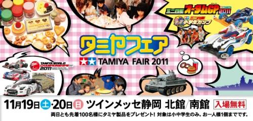 tamiyafair-2011