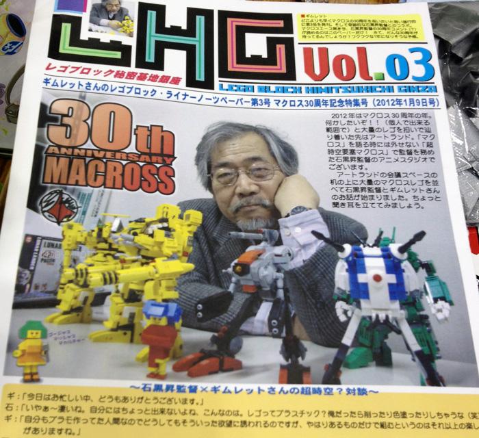 lego-block-himitsukichi-gin