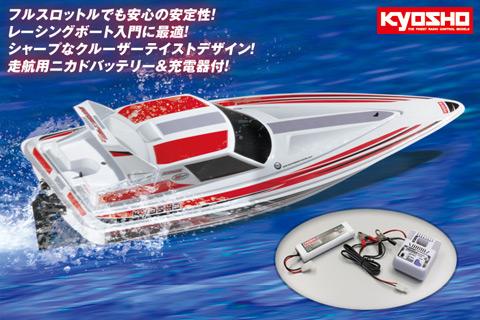 motoscafo-rc-kyosho-sunstorm-2