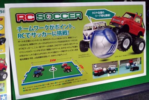 tamiya-rc-soccer-1