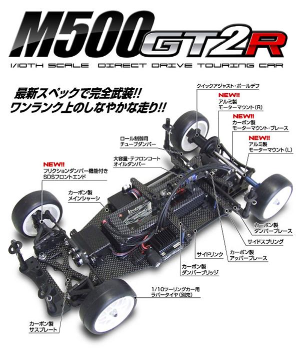 kawada-m500-gt2r