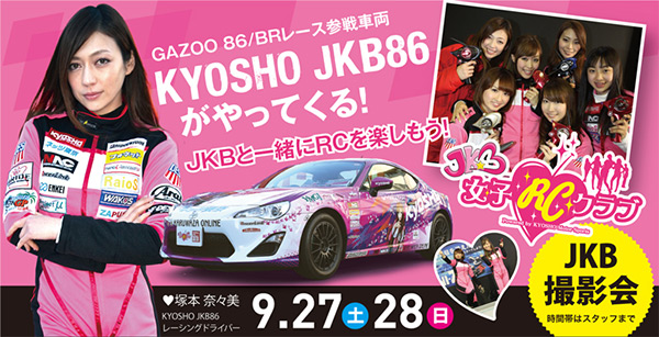 kyosho-miniz-awd-ma-020ve-toyota-86-jkb86-3