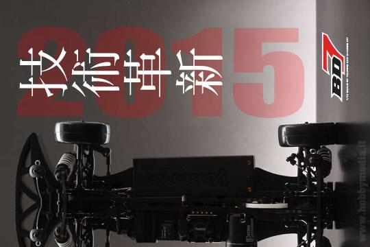 yokomo-bd7-2015-touring-car