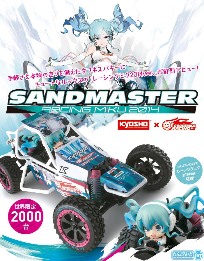 kyosho-sandmaster-racing-miku