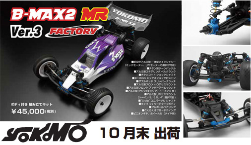 yokomo-b-max2-mr-ver3-factory-team-3