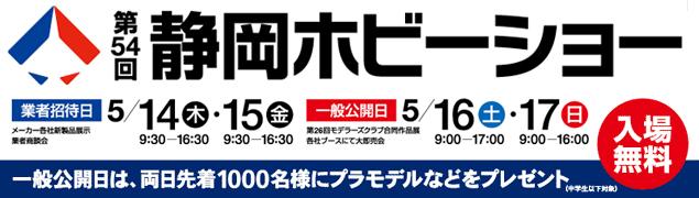 shizuoka-hobby-show-2015