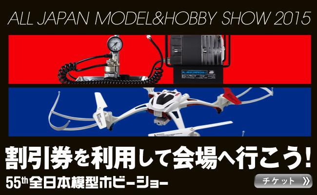 tokyo-hobby-show-2015