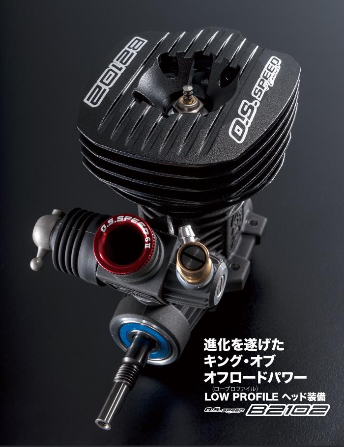 os-speed-b2102-low-profile-4