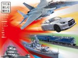 Fiera del modellismo di Tokyo: 51th All Japan Model and Hobby Show - ESCLUSIVA!