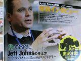 RCM - Jeff Jones della Axial Racing sulla rivista giapponese di modellismo RC Magazine