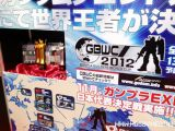 Bandai GunPla Builders World Cup 2012 Contest [GBWC]