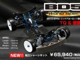 Yokomo BD5 World Spec LiPo - Touring car elettrica 1/10