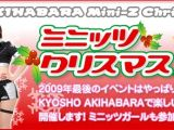 MiniZ - Kyosho Akihabara Christmas Party - La festa di Natale per modellisti