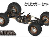 Active Hobby - CLINGER - Kit Conversione per rock crawler Axial AX10