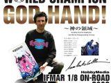 Lamberto Collari è il campione del mondo 2009 - Svizzera - Lostallo IFMAR World Championships 1:8