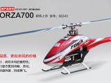 JR Propo Forza 700 con Hiroki Ito e Mooney Takamura