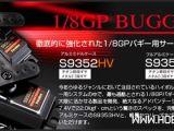 Servi digitali per buggy 1/8 - Futaba S9352HV e S9353HV