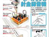 Gakken - Poulsen wire recorder - Modellismo e giocattoli educativi giapponesi