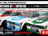 ABC Hobby - Carrozzeria Nissan Skyline HT2000 GT-R 1/10