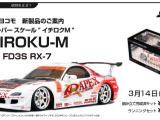 YOKOMO: ICHIROKU-M - APEX FD3S RX-7