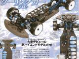 Yokomo Prototipo EP - Scoop Rc - Anticipazioni Modelli RC