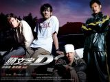 Drifting Mania: Il film di Initial D arriva su iTunes