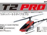 JRPropo Airskipper 50 Type 2 Pro - Elicottero Nitro 3D