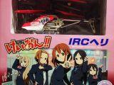 K-ON Heli - Gli elicotteri Manga della Tokyo Marui