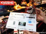 Kyosho: Prototipo elicottero pilotato tramite iPhone - SCOOP