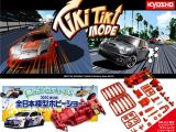 Kyosho MiniZ MR-03 Tiki Tiki Mode Conversion Set - All Japan Plamodel Hobby Show 2010