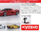 Kyosho Mini-Z Sports LaFerrari e Lamborghini LP670-4 SV: Anticipazioni Shizuoka Hobby Show 2014