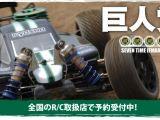 Kyosho Inferno MP9 - Nuovi dettagli!