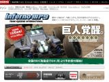 Il nuovo sito ufficiale della Kyosho MP9 Inferno