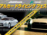 Need for Speed Undercover: Il modellismo incontra i videogiochi