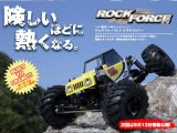 Kyosho Rock Force 2.2 - Nuovo Video e fotografie