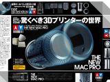 3D Print: Il nuovo Apple Mac Pro in scatola di montaggio?