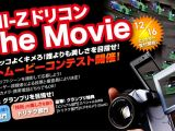 Kyosho Mini Z THE MOVIE Doricon - Drifting radiocomandato