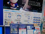 Tokyo Toy Show 2009 - Il robot My Doraemon alla fiera giapponese del giocattolo