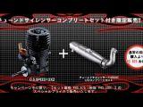 OS SPEED 12XZ - Micromotore a scoppio per Auto-Modellismo
