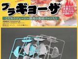 PlaGyoza: la cucina giapponese in scatola di montaggio!