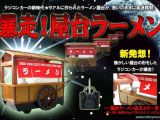 RC Ramen - Gadget - Giocattoli telecomandati giapponesi